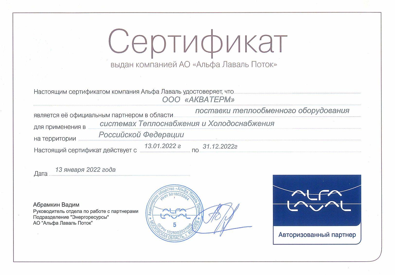 Альфа лаваль поток сертификаты на Кожухотрубный конденсатор Alfa Laval McDEW 105 T Кострома