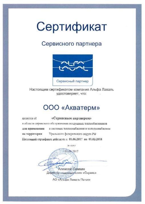 Альфа лаваль поток сертификаты на Аппарат для очистки теплообменников GEL BOY C20 Зеленодольск