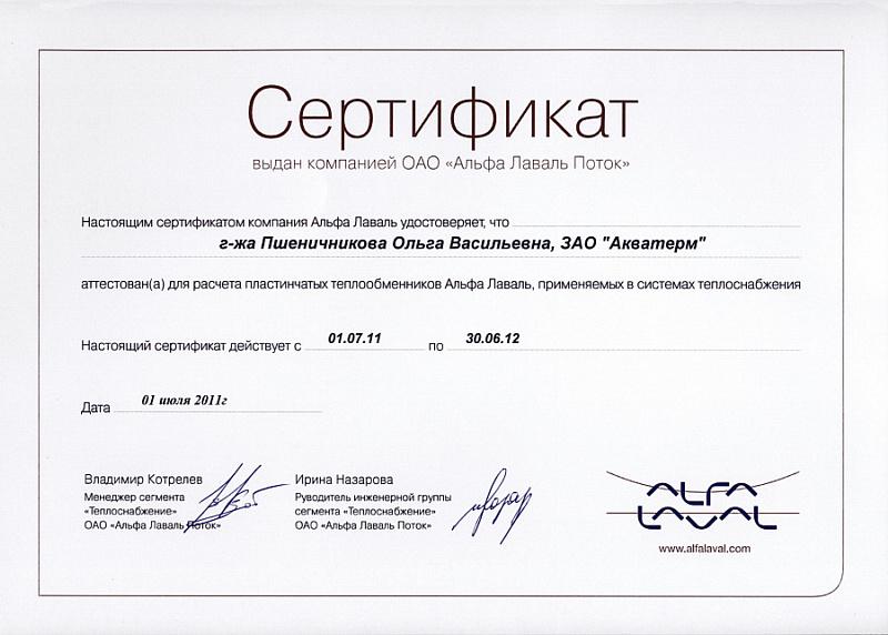 Сертификат соответствия на теплообменник альфа лаваль теплообменник gkfcnbyxfnsq fp 22 45 1